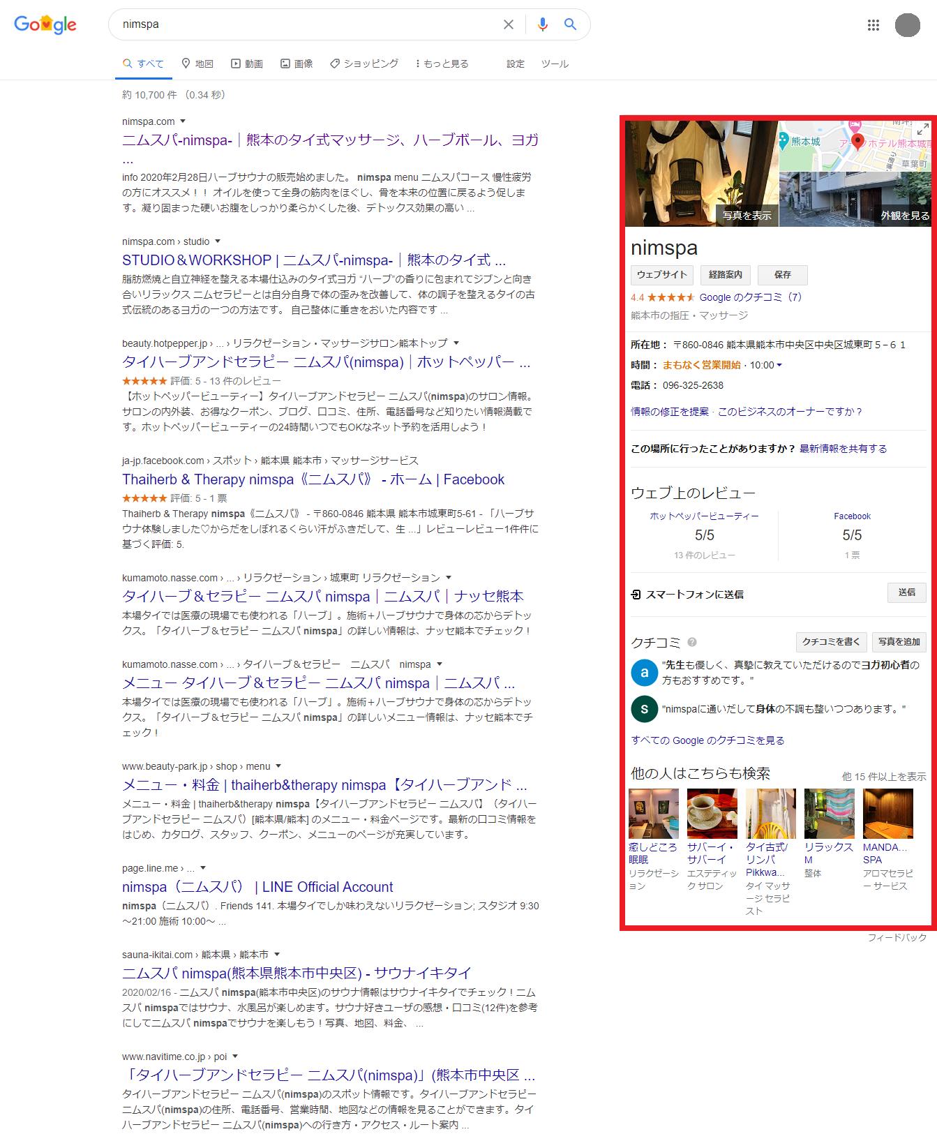 「nimspa」の検索結果