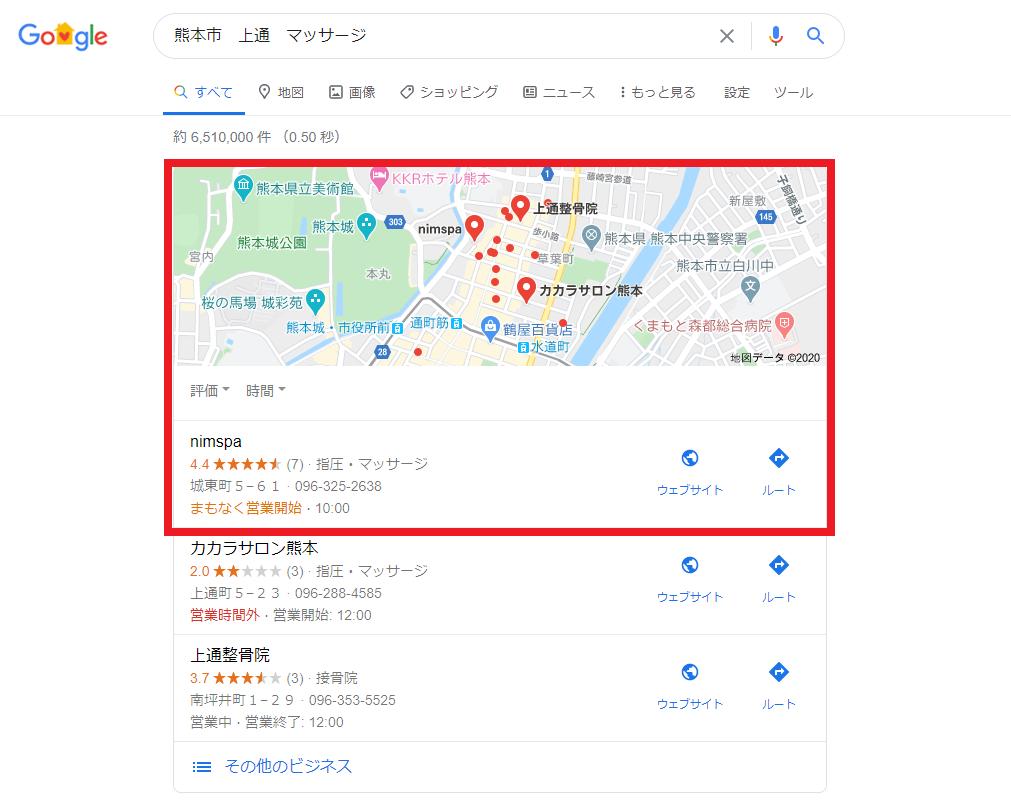 「地域名・目的」で検索
