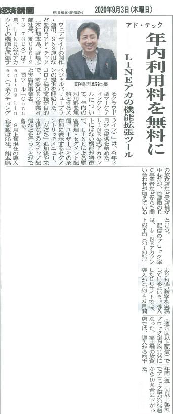 日本ネット経済新聞にConnectingLines掲載